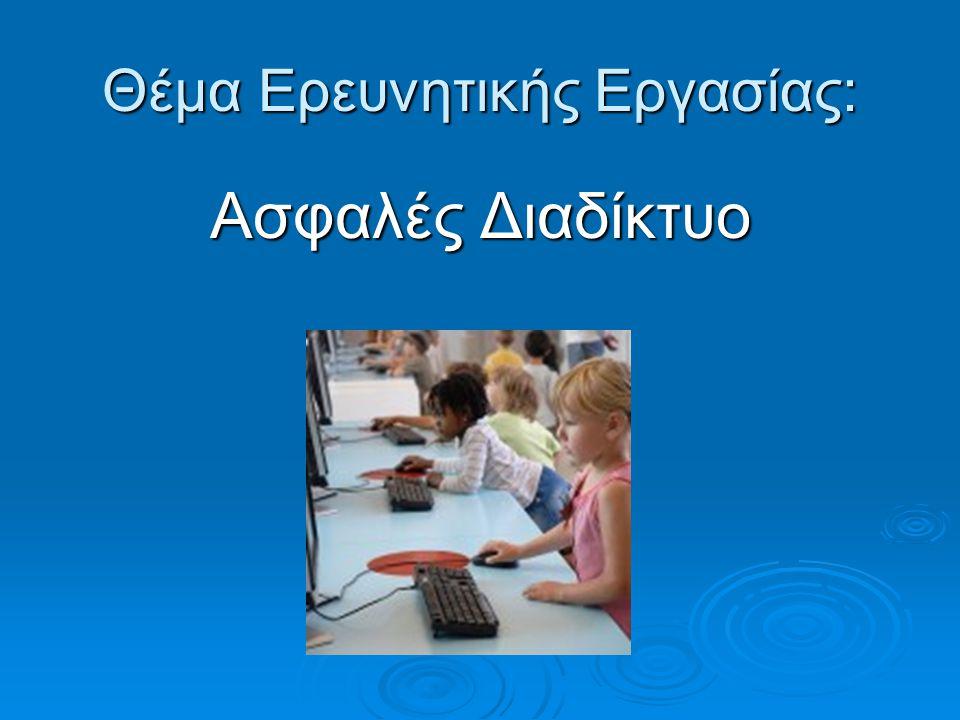 Θέμα Ερευνητικής Εργασίας: