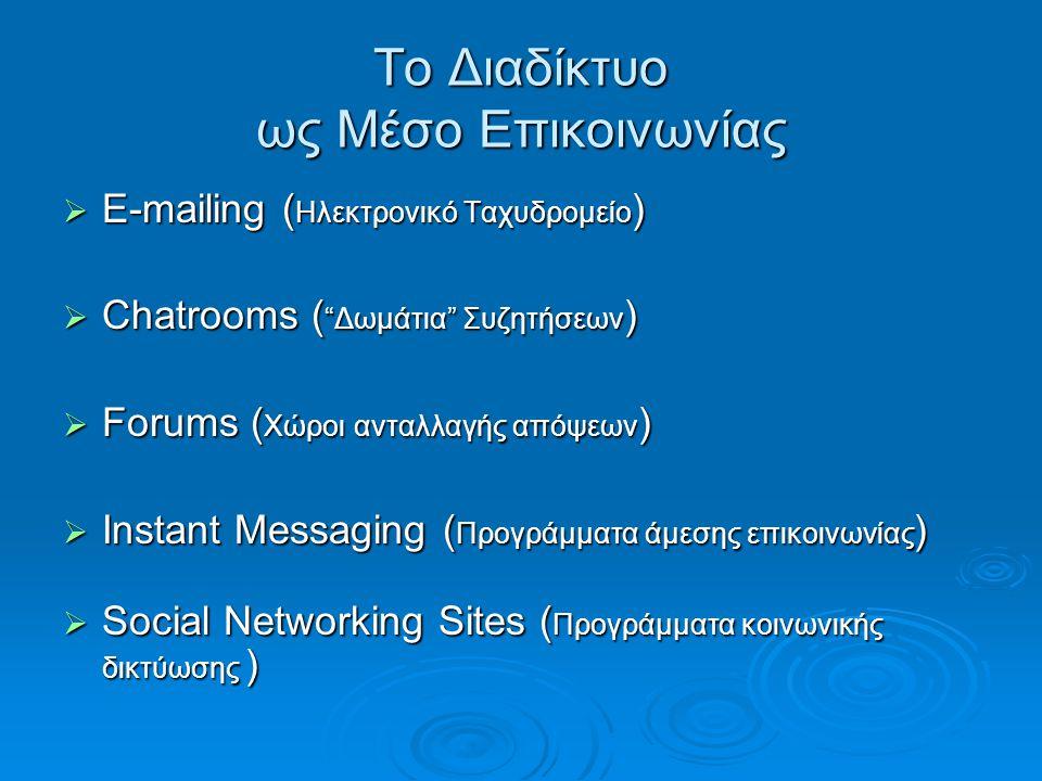 Το Διαδίκτυο ως Μέσο Επικοινωνίας