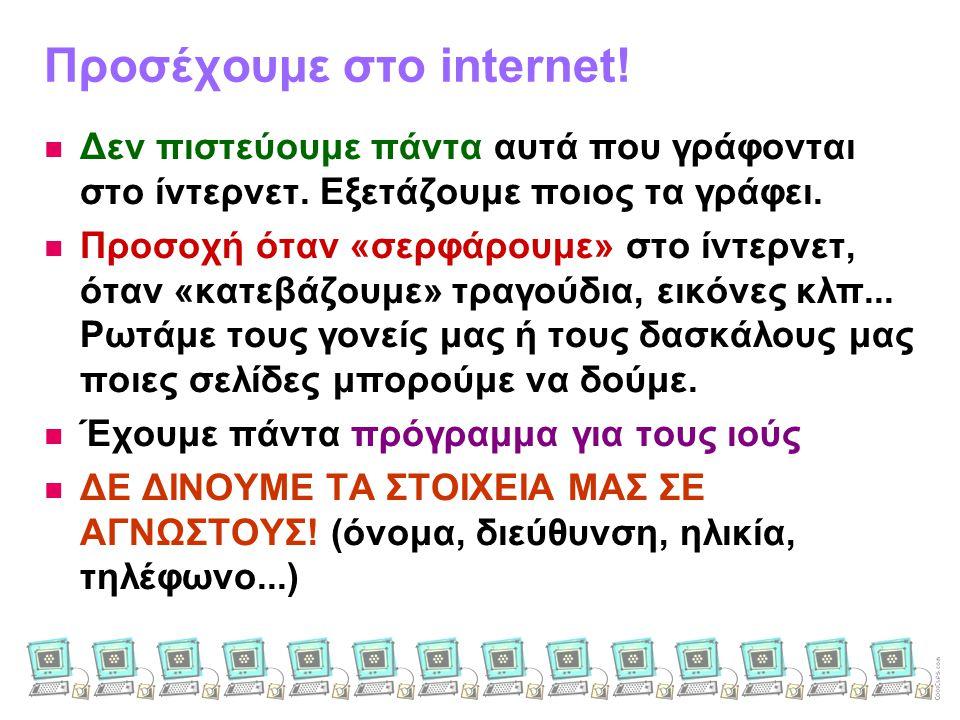Προσέχουμε στο internet!