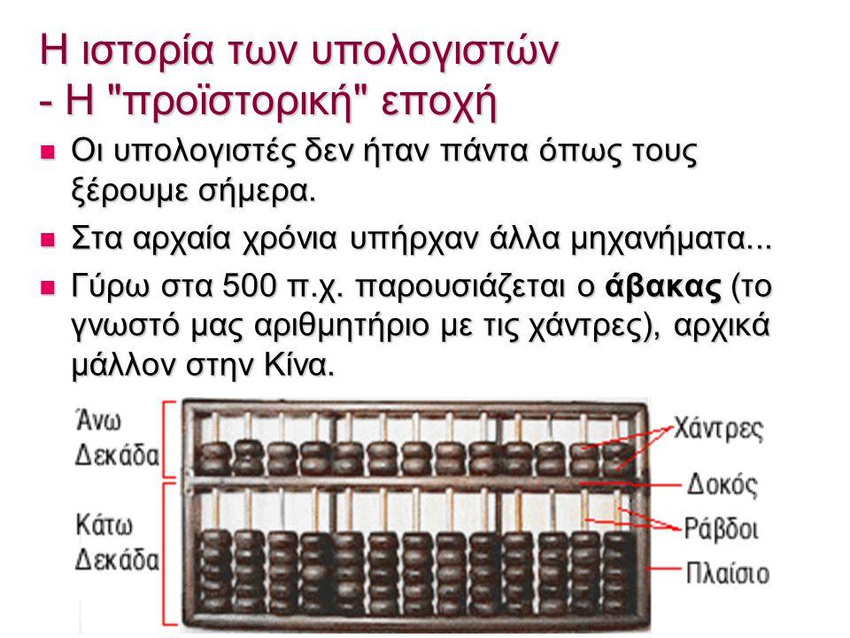 Η ιστορία των υπολογιστών - Η προϊστορική εποχή