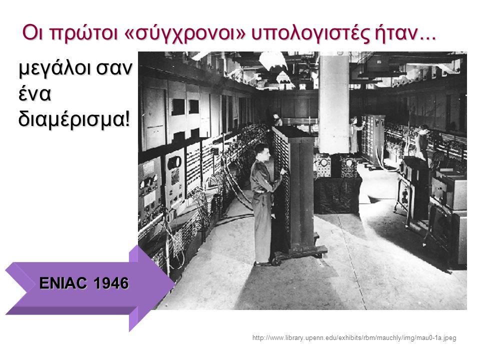 Οι πρώτοι «σύγχρονοι» υπολογιστές ήταν...