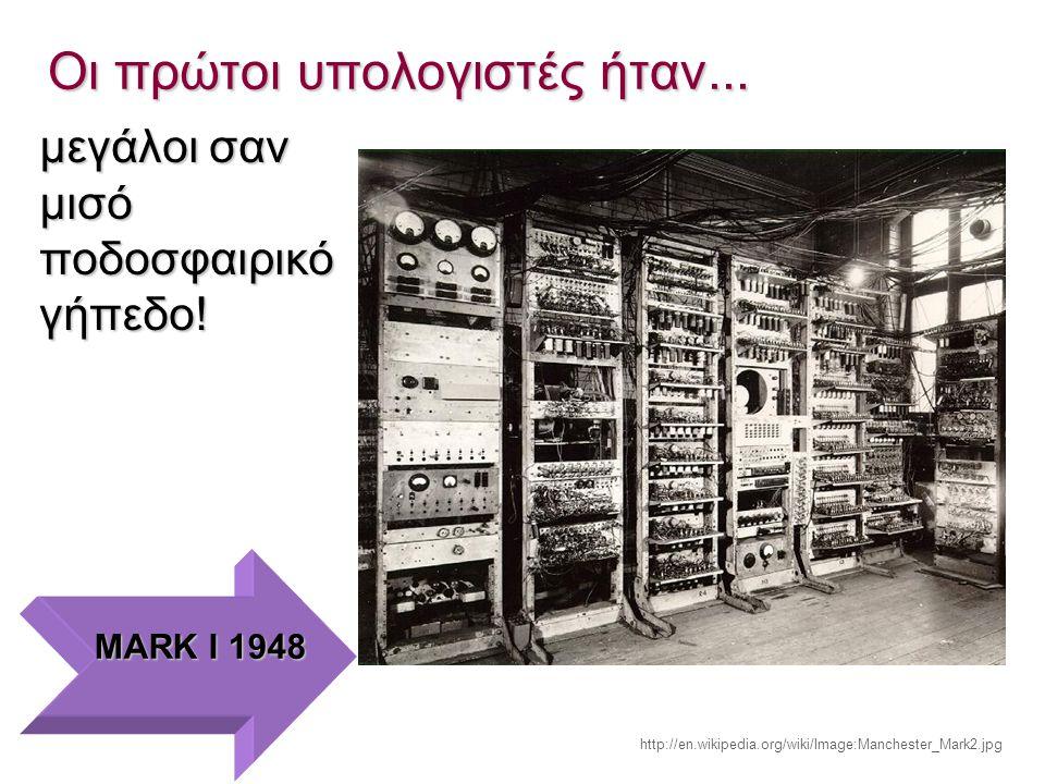 Οι πρώτοι υπολογιστές ήταν...