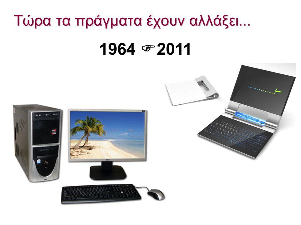 Τώρα τα πράγματα έχουν αλλάξει...