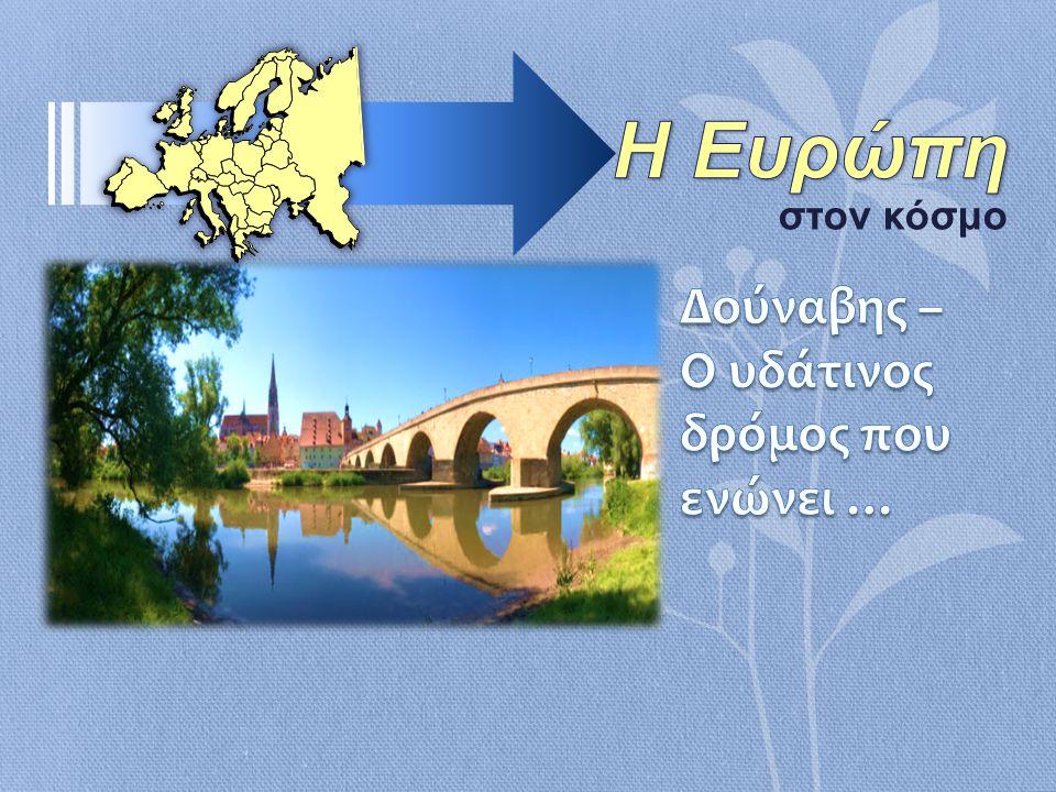 Η Ευρώπη στον κόσμο Δούναβης – Ο υδάτινος δρόμος που ενώνει …