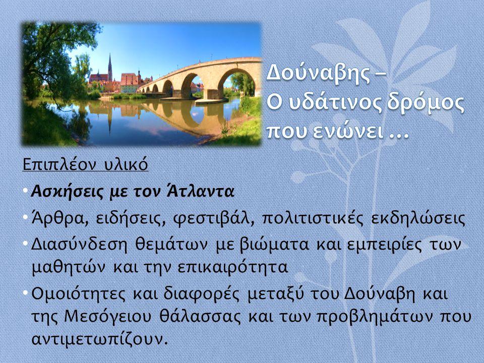 Δούναβης – Ο υδάτινος δρόμος που ενώνει …