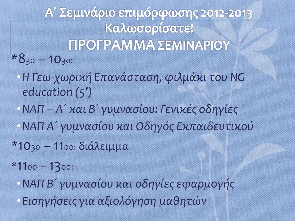 Α΄ Σεμινάριο επιμόρφωσης 2012-2013 Καλωσορίσατε! ΠΡΟΓΡΑΜΜΑ ΣΕΜΙΝΑΡΙΟΥ