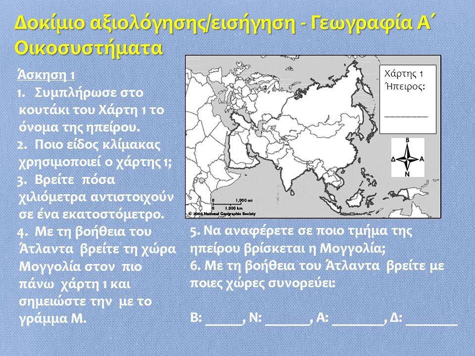 Δοκίμιο αξιολόγησης/εισήγηση - Γεωγραφία Α΄ Οικοσυστήματα