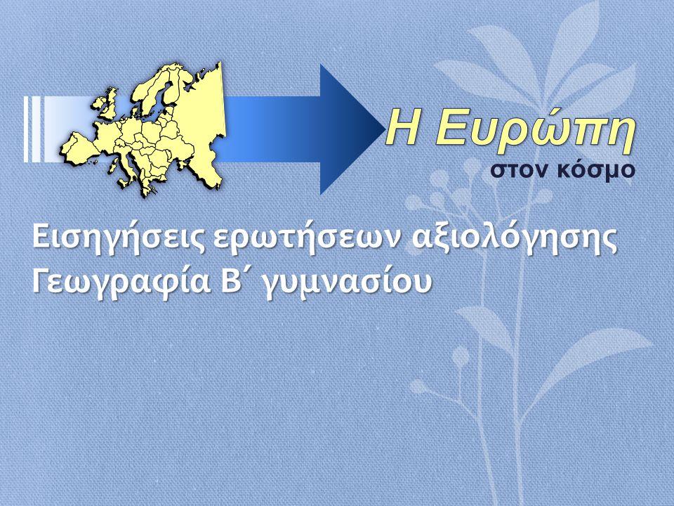 Εισηγήσεις ερωτήσεων αξιολόγησης Γεωγραφία Β΄ γυμνασίου