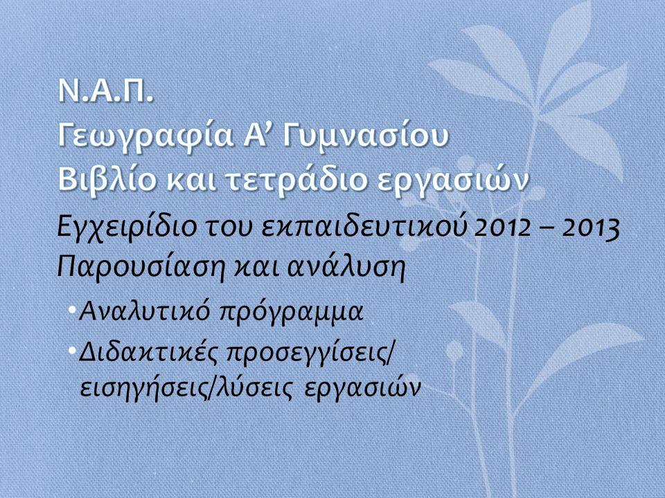 Εγχειρίδιο του εκπαιδευτικού 2012 – 2013 Παρουσίαση και ανάλυση