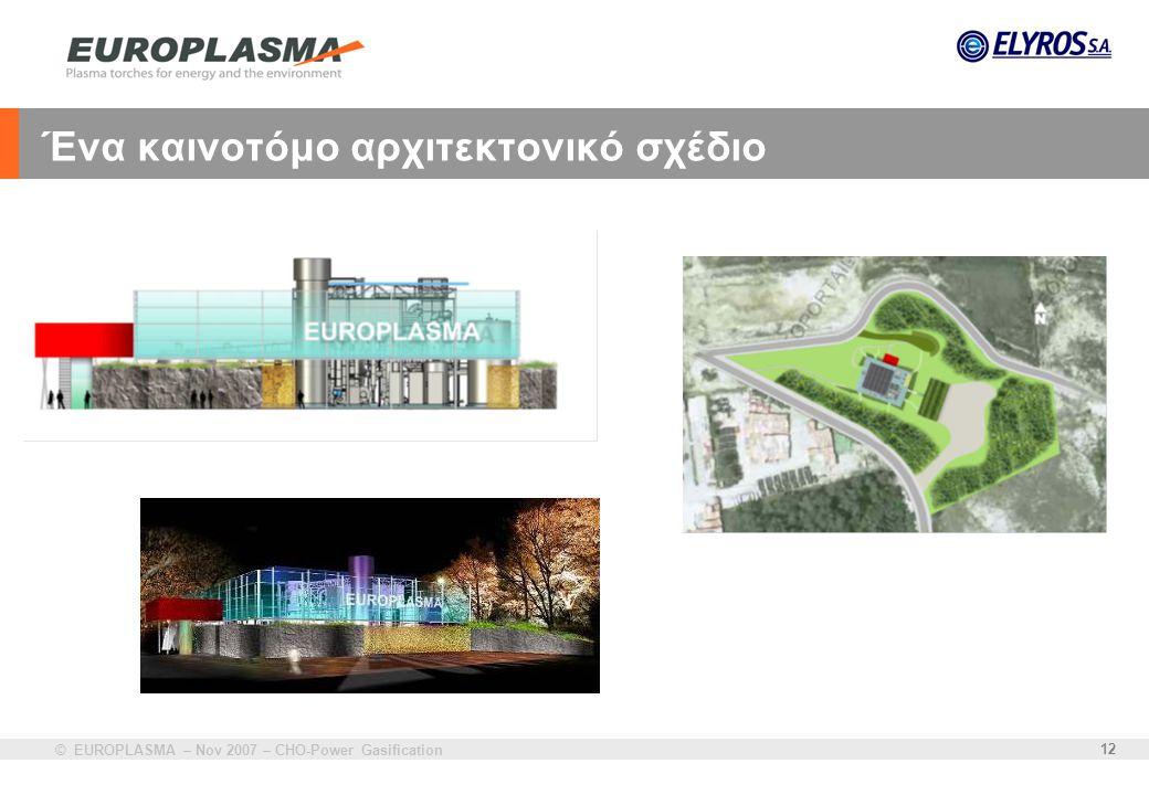 Ένα καινοτόμο αρχιτεκτονικό σχέδιο