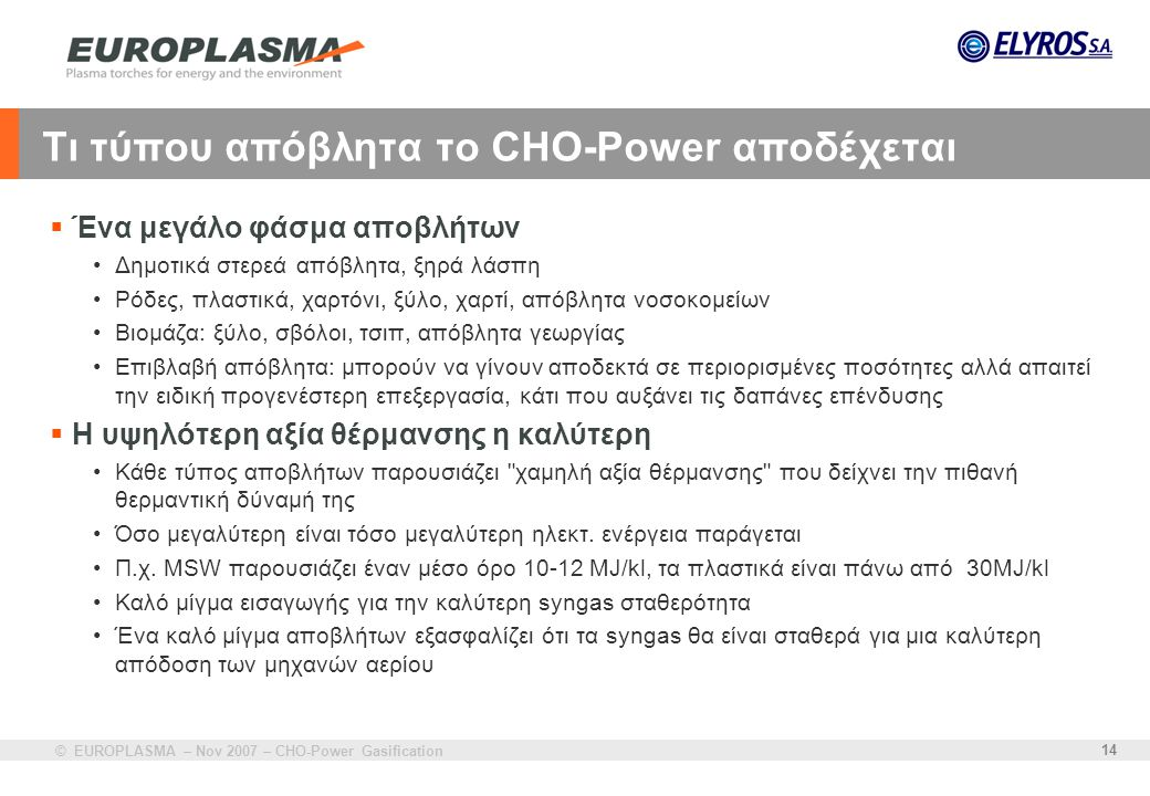Τι τύπου απόβλητα το CHO-Power αποδέχεται