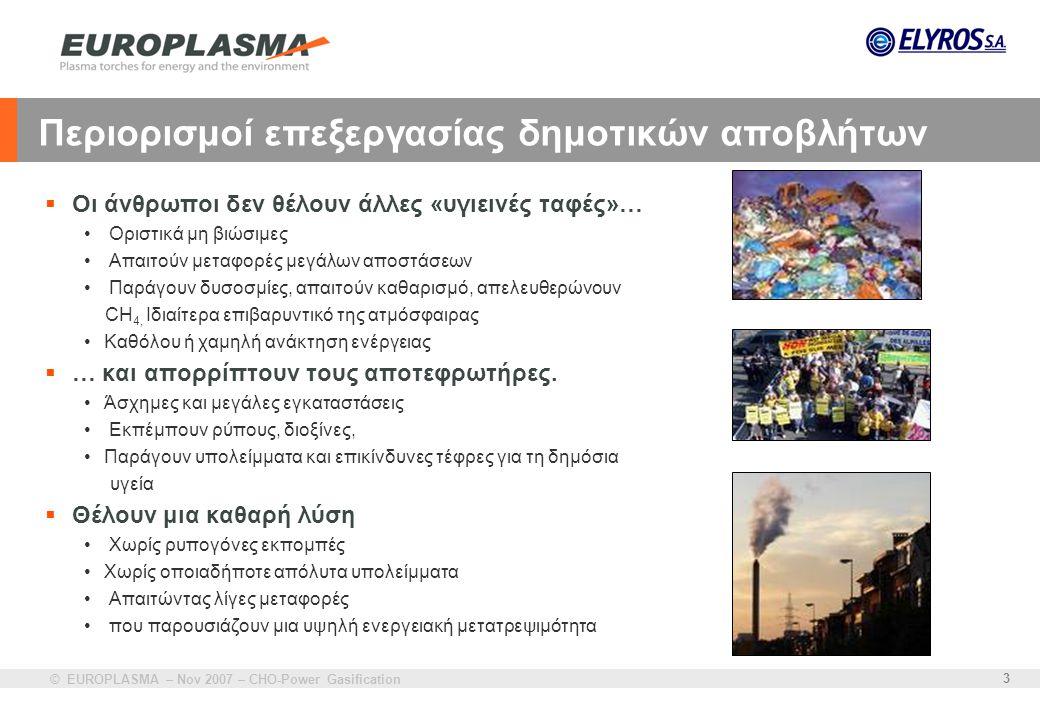 Περιορισμοί επεξεργασίας δημοτικών αποβλήτων