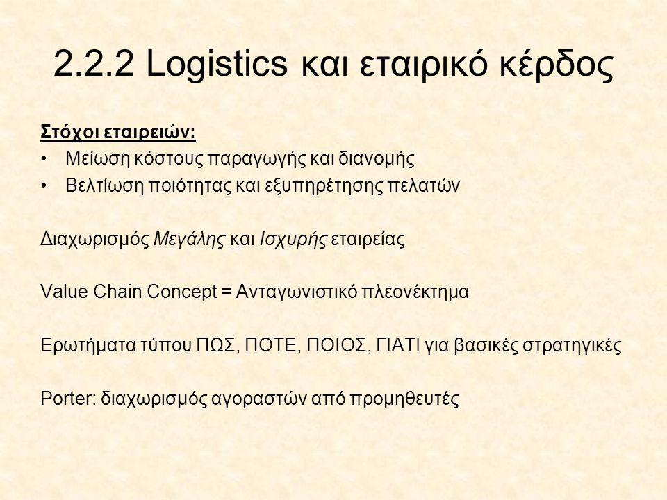 2.2.2 Logistics και εταιρικό κέρδος