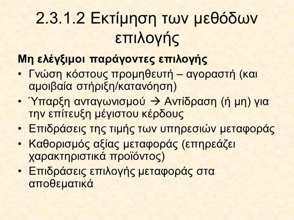 2.3.1.2 Εκτίμηση των μεθόδων επιλογής