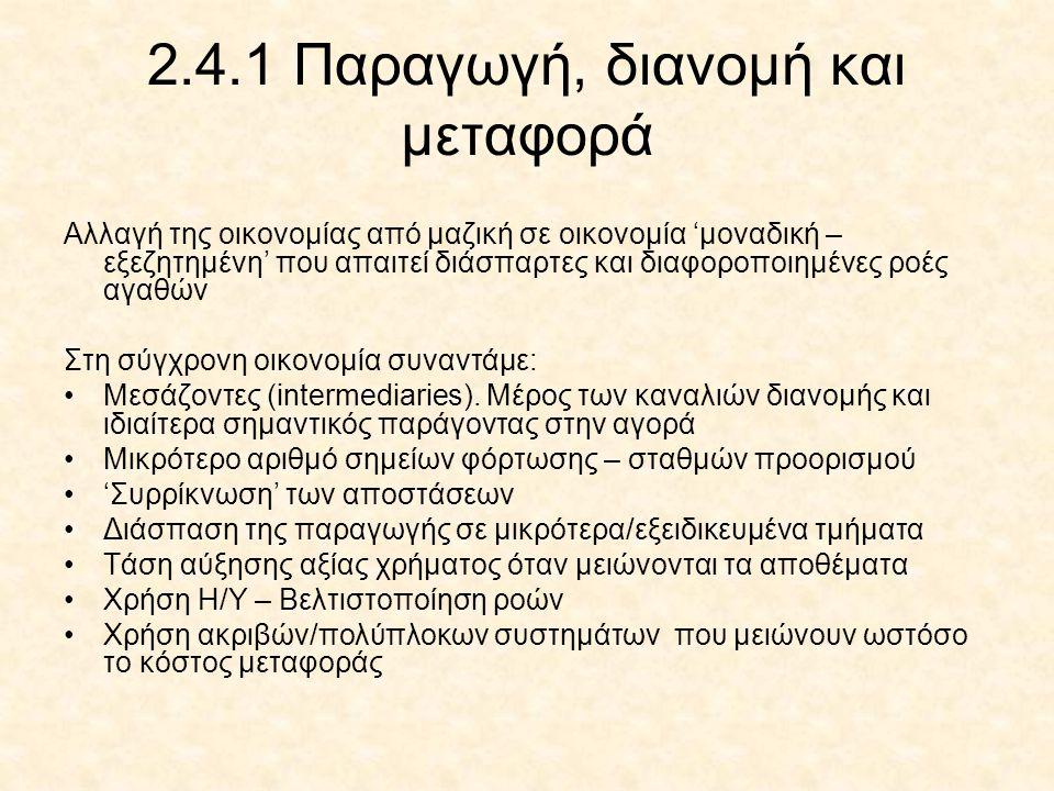2.4.1 Παραγωγή, διανομή και μεταφορά