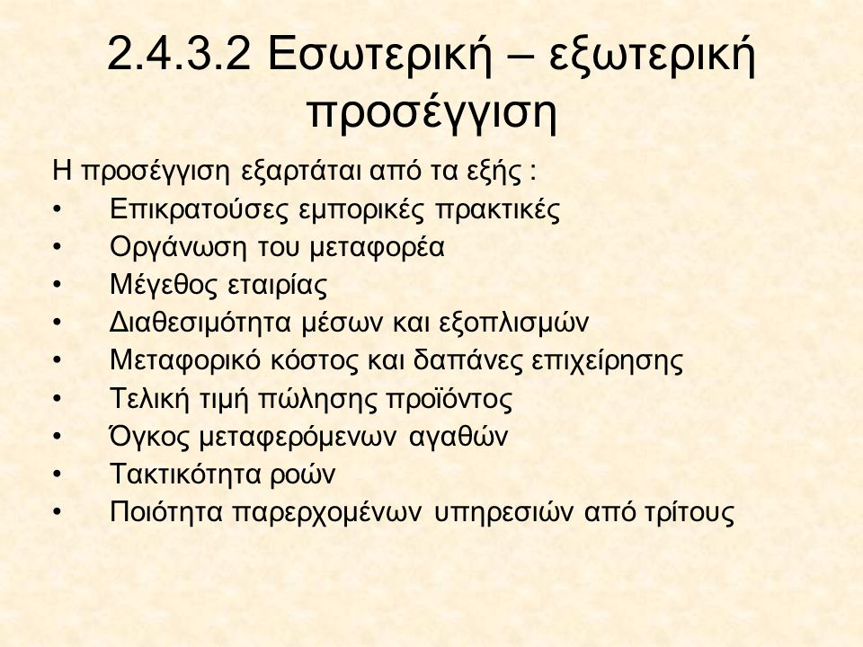 2.4.3.2 Εσωτερική – εξωτερική προσέγγιση