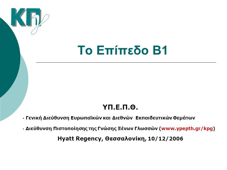 Hyatt Regency, Θεσσαλονίκη, 10/12/2006
