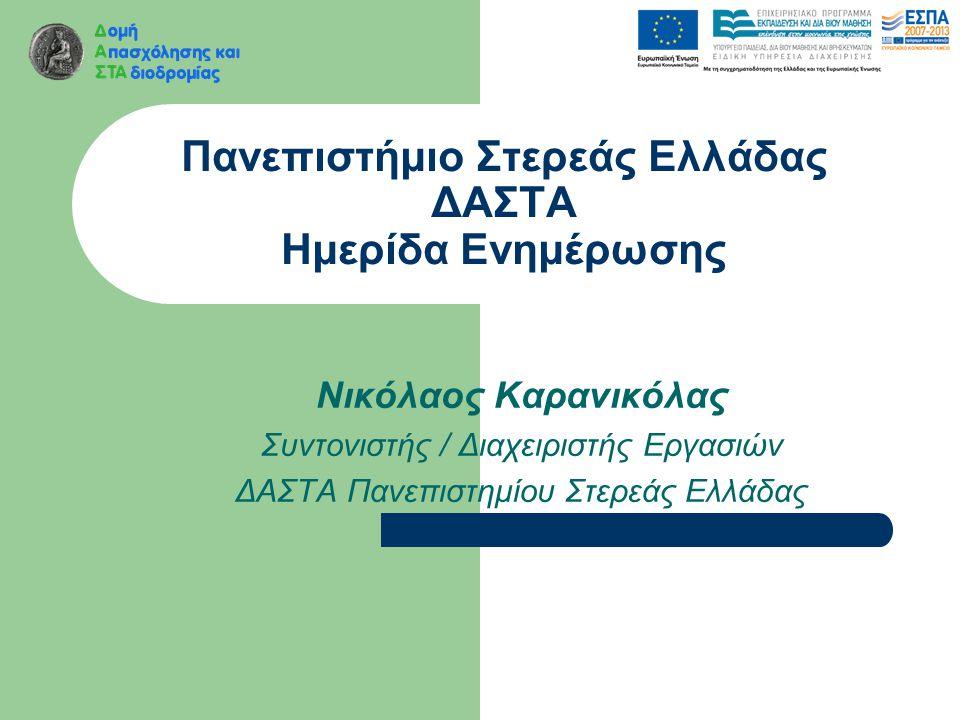 Πανεπιστήμιο Στερεάς Ελλάδας ΔΑΣΤΑ Ημερίδα Ενημέρωσης