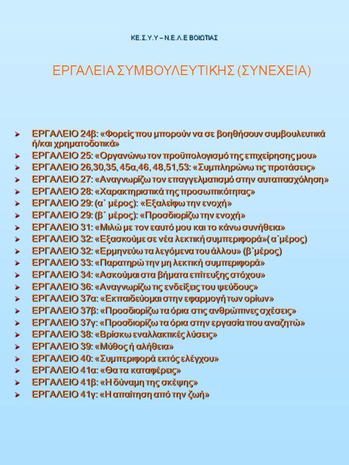 ΕΡΓΑΛΕΙΑ ΣΥΜΒΟΥΛΕΥΤΙΚΗΣ (ΣΥΝΕΧΕΙΑ)