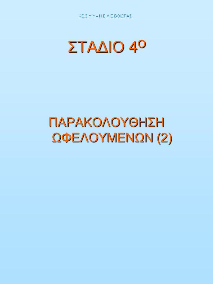 ΠΑΡΑΚΟΛΟΥΘΗΣΗ ΩΦΕΛΟΥΜΕΝΩΝ (2)