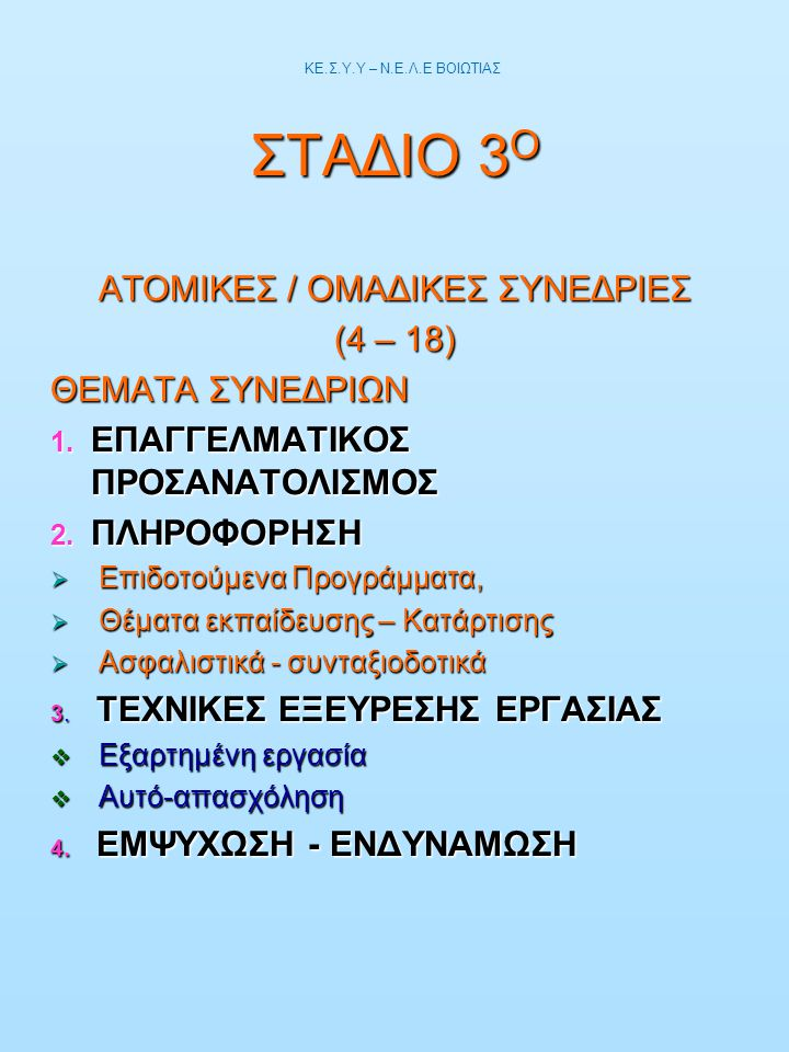 ΑΤΟΜΙΚΕΣ / ΟΜΑΔΙΚΕΣ ΣΥΝΕΔΡΙΕΣ