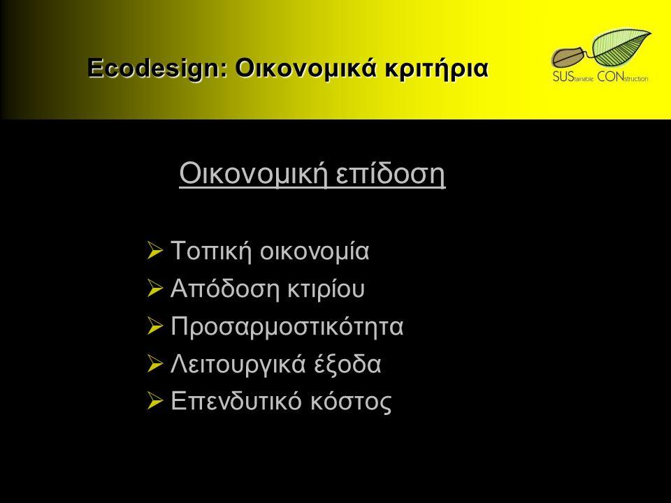 Ecodesign: Οικονομικά κριτήρια