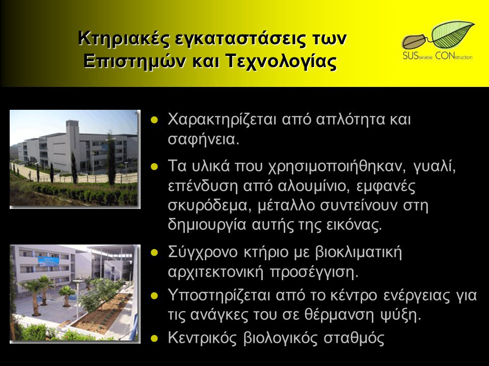 Κτηριακές εγκαταστάσεις των Επιστημών και Τεχνολογίας