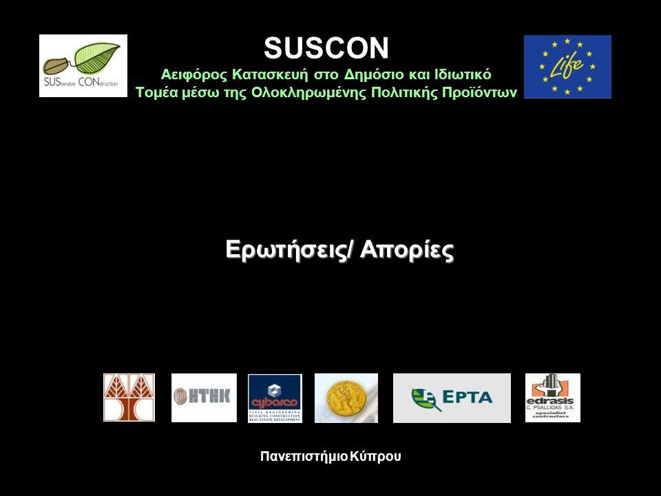 SUSCON Αειφόρος Κατασκευή στο Δημόσιο και Ιδιωτικό Τομέα μέσω της Ολοκληρωμένης Πολιτικής Προϊόντων