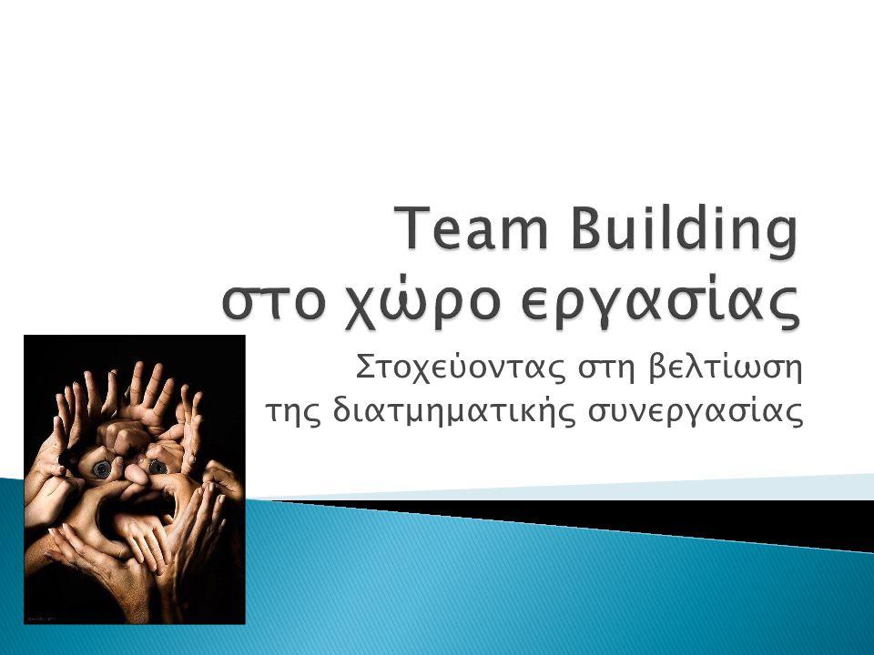 Team Building στο χώρο εργασίας