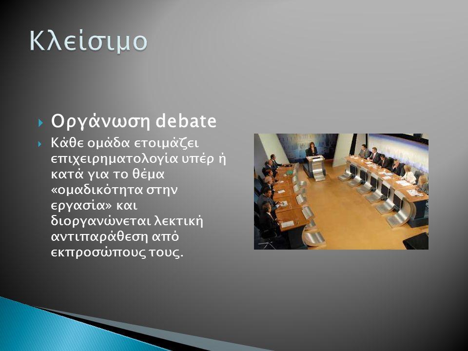 Κλείσιμο Οργάνωση debate