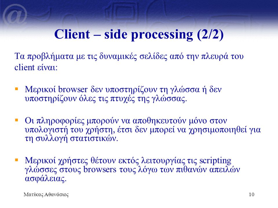 Client – side processing (2/2)