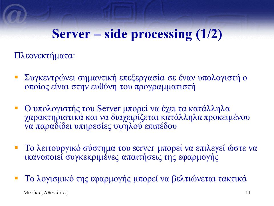 Server – side processing (1/2)