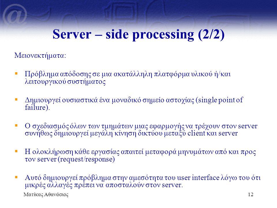 Server – side processing (2/2)