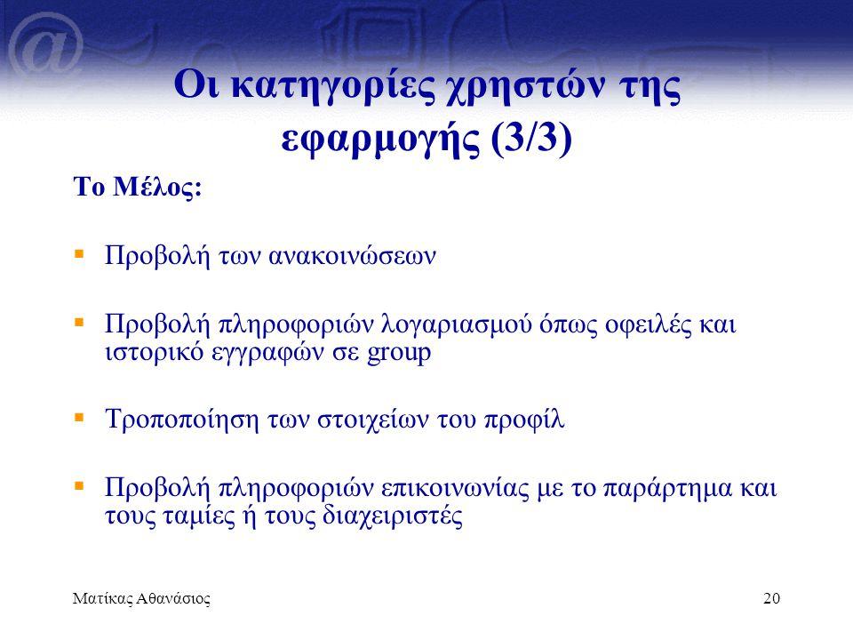 Οι κατηγορίες χρηστών της εφαρμογής (3/3)