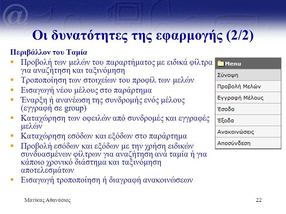 Οι δυνατότητες της εφαρμογής (2/2)