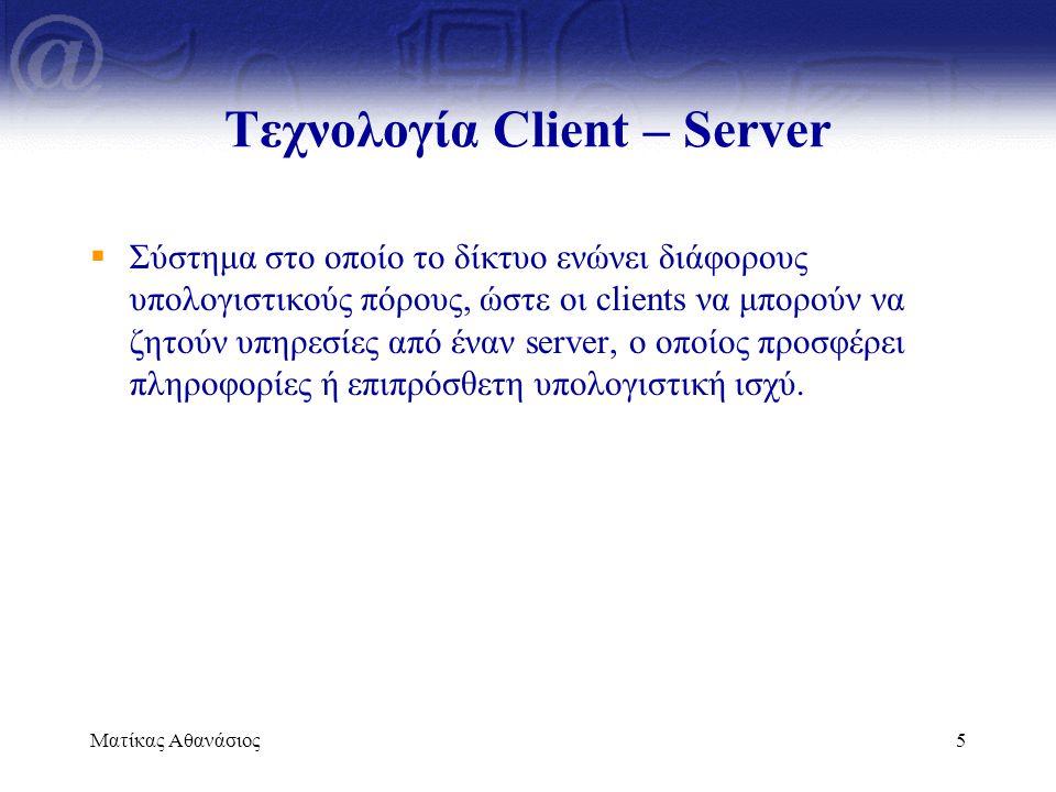 Τεχνολογία Client – Server