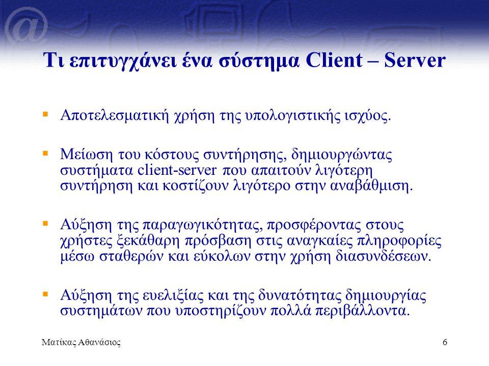 Τι επιτυγχάνει ένα σύστημα Client – Server
