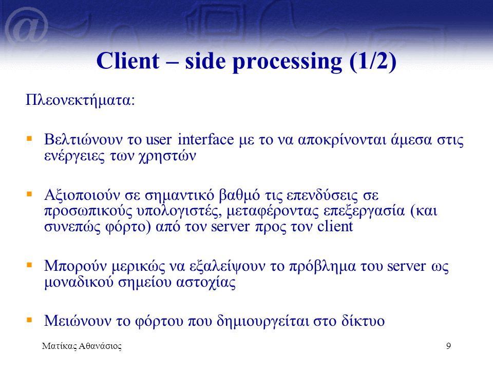 Client – side processing (1/2)