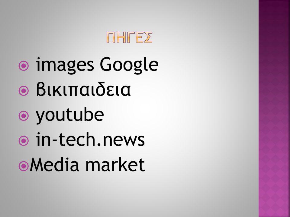 πηγεσ images Google βικιπαιδεια youtube in-tech.news Media market