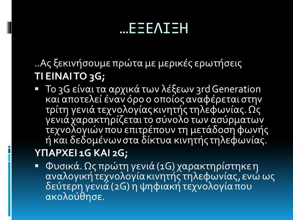 …ΕΞΕΛΙΞΗ ..Ας ξεκινήσουμε πρώτα με μερικές ερωτήσεις ΤΙ ΕΙΝΑΙ ΤΟ 3G;