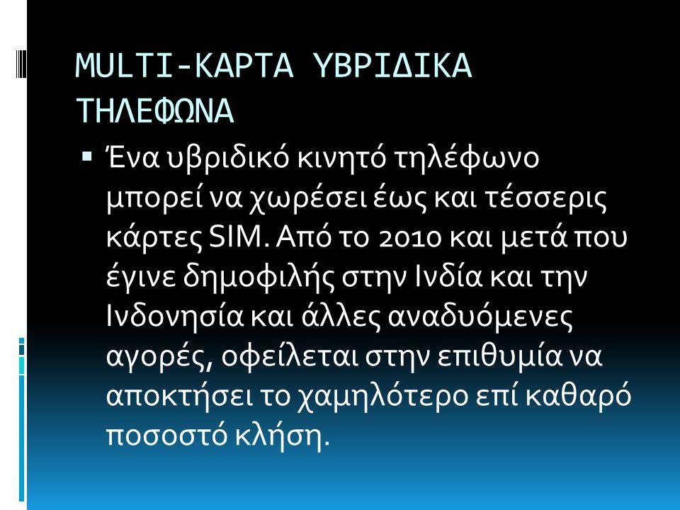 MULTI-ΚΑΡΤΑ ΥΒΡΙΔΙΚΑ ΤΗΛΕΦΩΝΑ