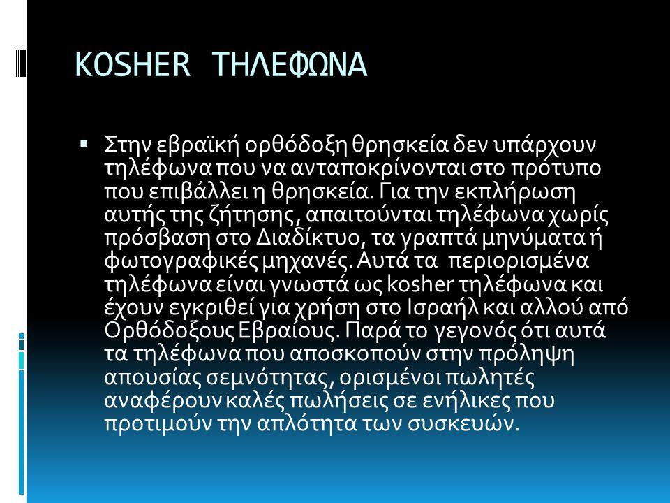 KOSHER ΤΗΛΕΦΩΝΑ