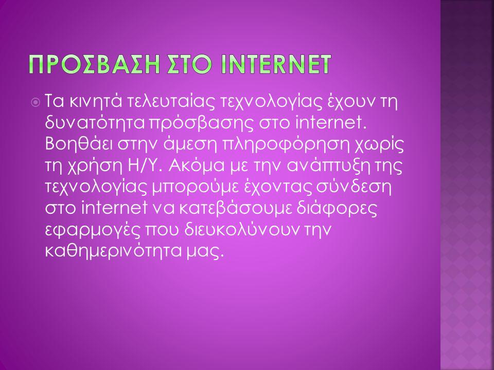 Προσβαση στο Internet