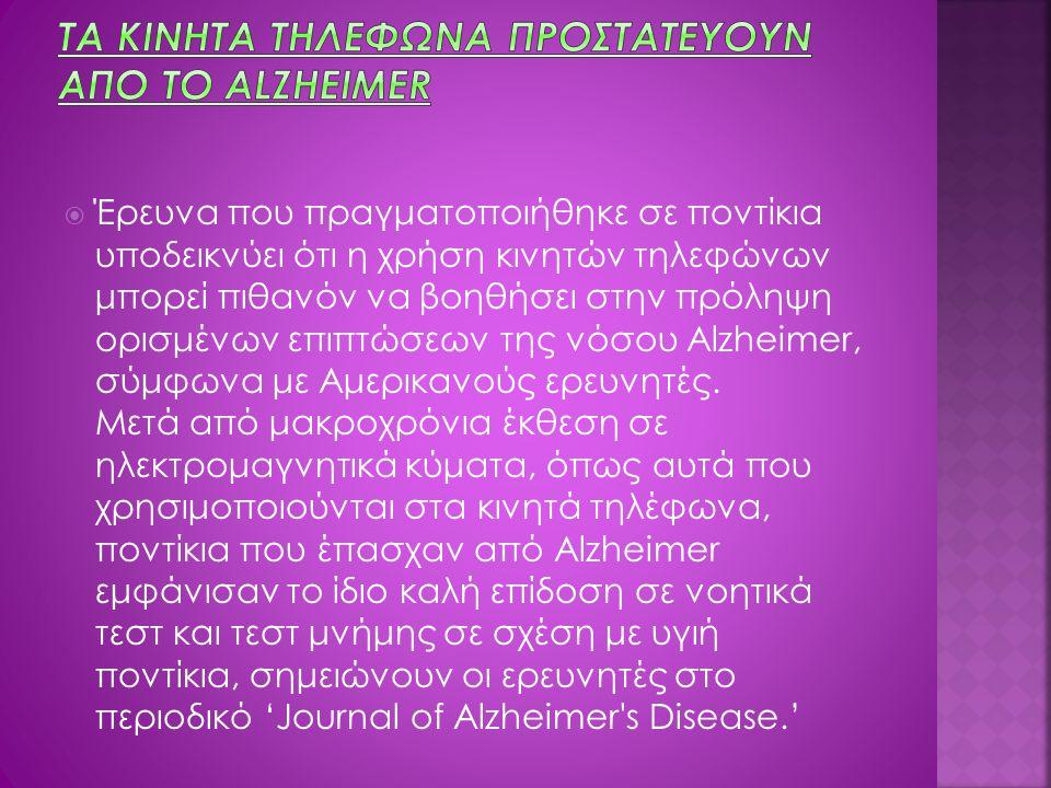 Τα κινητα τηλεφωνα προστατευουν απο το Alzheimer