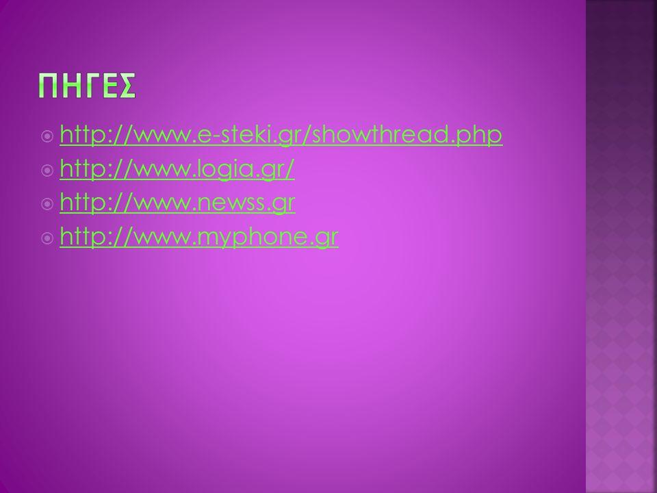 ΠΗΓΕΣ http://www.e-steki.gr/showthread.php http://www.logia.gr/