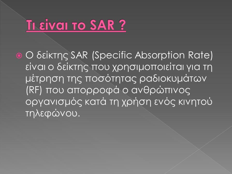 Τι είναι το SAR