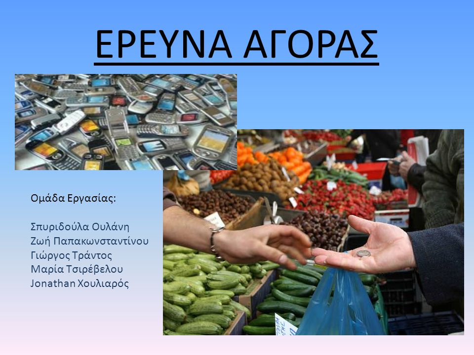 ΕΡΕΥΝΑ ΑΓΟΡΑΣ Ομάδα Εργασίας: Σπυριδούλα Ουλάνη Ζωή Παπακωνσταντίνου