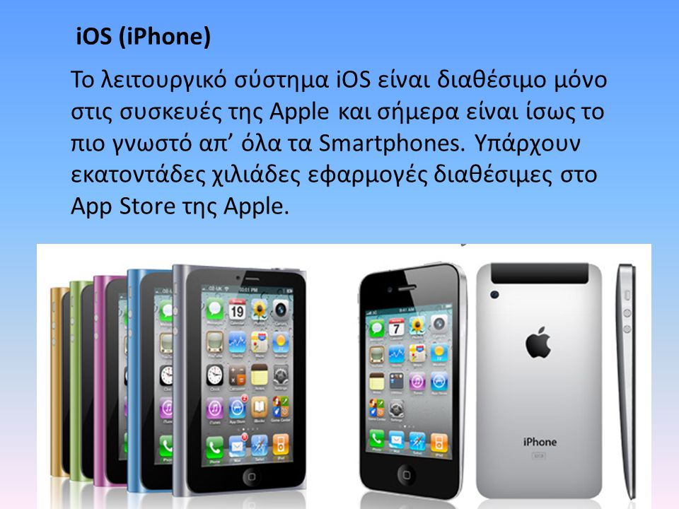 iOS (iPhone)