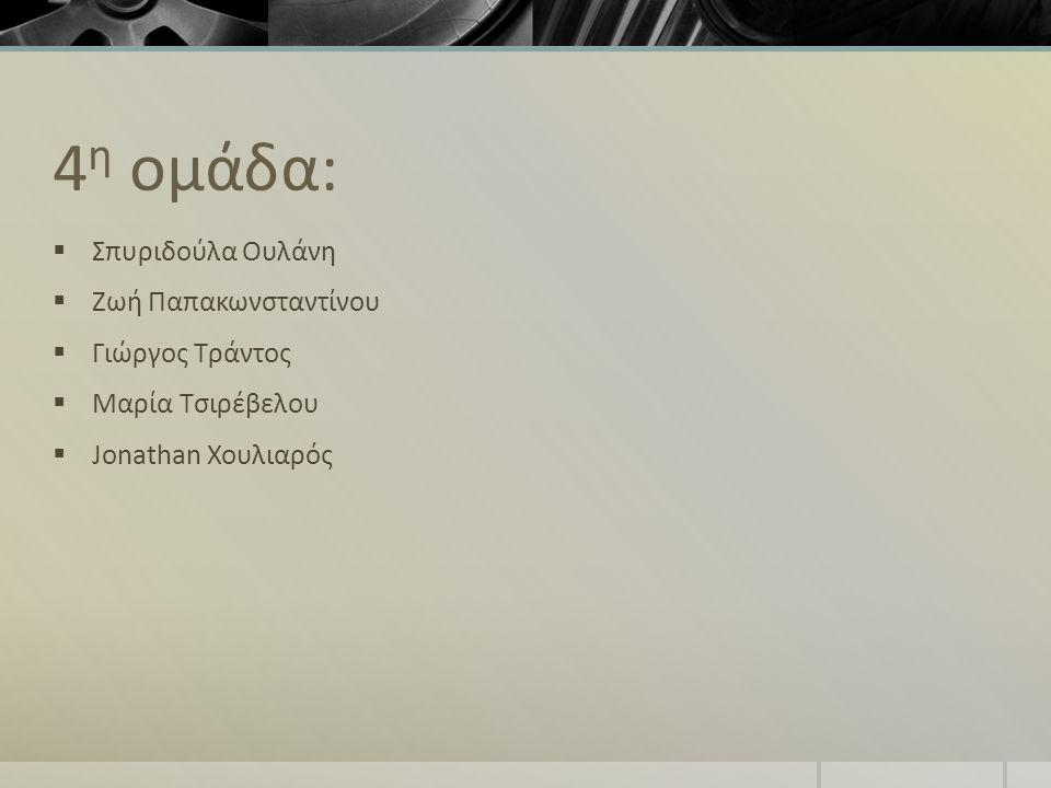 4η ομάδα: Σπυριδούλα Ουλάνη Ζωή Παπακωνσταντίνου Γιώργος Τράντος