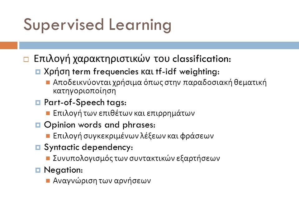 Supervised Learning Επιλογή χαρακτηριστικών του classification: